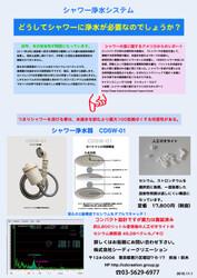 CDSW-01Ct