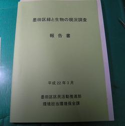 墨田区緑と生物現況報告