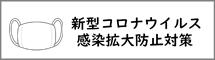 コロナ対策 福島福祉カレッジ