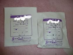風邪薬!! 013.JPG