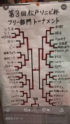 フリートーナメント2