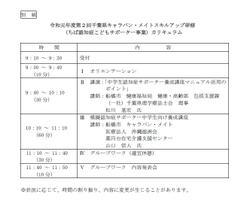 第2回千葉県キャラバン・メイトスキルアップ研修カリキュラム(中学生)