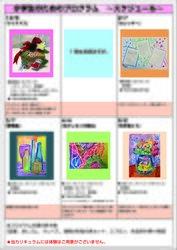 小学生〜高校生までの美術教室ver52