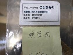 富山検査2017