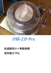 ZIP-pro.jpg