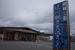 辻川観光交流センター