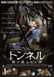 トンネルSELE DVD
