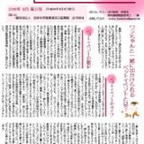 動物レスキュー通信【第37号】