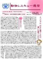 動物レスキュー通信【第31号】