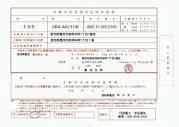 自動車保管場所申請書.png