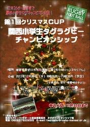 関西タグチャンピョンシップ-s.jpg