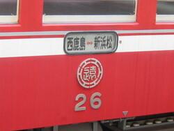 Entetsu-30@2010.9.30.JPG