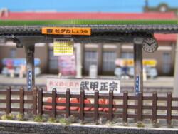 Diorama(2012.12.22) 003.JPG