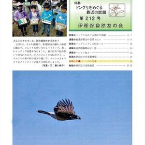 伊那谷の自然 No.212(2020.12.01)_ページ_1