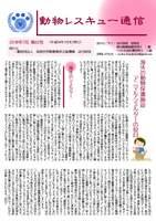 動物レスキュー通信【第62号】