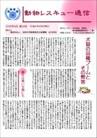 動物レスキュー通信【第24号】
