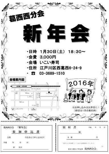 新・新年会