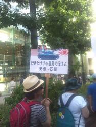 渋谷デモ9