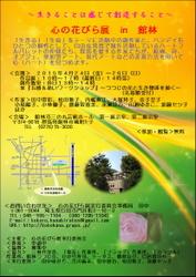 館林ポスター案1116.JPG