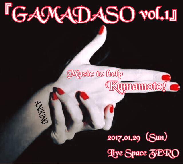 20170129_Flyer(GAMADASO Vol1)-01