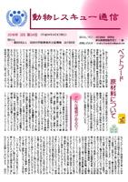 動物レスキュー通信【第34号】
