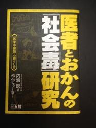 内海聡.JPG