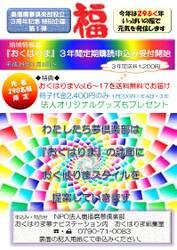 3年間定期購読(表)