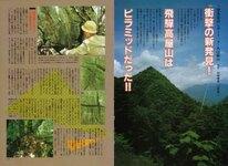 飛騨高尾山ピラミッド014-015.jpg