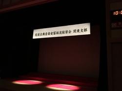 安冨祖流絃声会関東支部公演