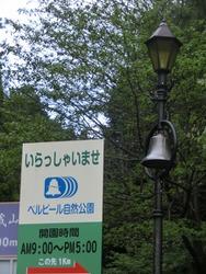 リュバンベールの鐘の灯