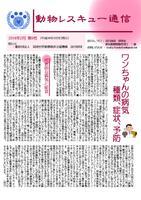 動物レスキュー通信【第9号】.BMP