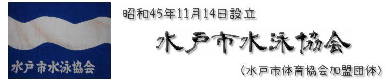 水泳協会ロゴ.JPG