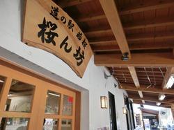 道の駅若桜桜ん坊