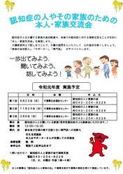 認知症の人やその家族のための本人・家族交流会 (1)