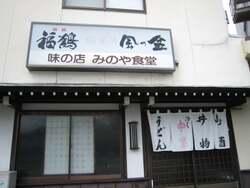 駅前食堂 IMG_3656