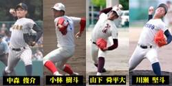 高校生投手