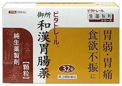 l_img和漢胃腸薬