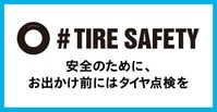 img_top_tiresafety_200603