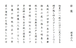 kairai_haiyu