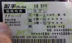 20130107_144243.jpg