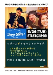 Blues Cafe