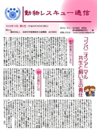 動物レスキュー通信第5号
