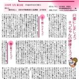 動物レスキュー通信【第36号】