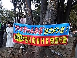 NHK抗議デモa