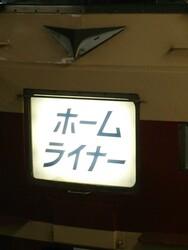 Home-Liner@20140203_2.jpg