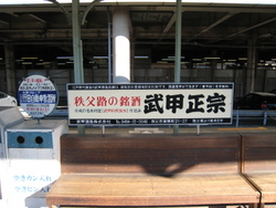 Asaoku&Chichitetsu 027.JPG