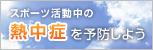 menu_yobou.jpg