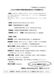千葉県の福祉を語る会チラシ_p001