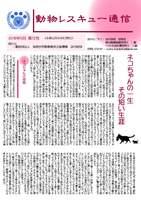 動物レスキュー通信【第72号】