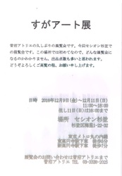榎本裕之様H28.12.9から12.11グループ展